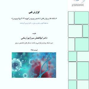 سامانه ها و روش های تشخیص ویروس کووید-19(کرونا ویروس)