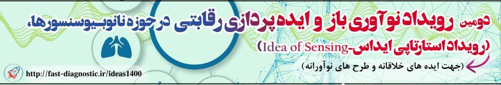 دومین رویداد نوآوری باز و ایده پردازی رقابتی در حوزه نانوبیوسنسورها (رویداد استارتاپی ایداس- Idea of Sensing)